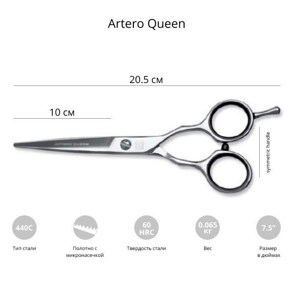 """Ножницы для стрижки собак Artero Queen 7,5"""""""