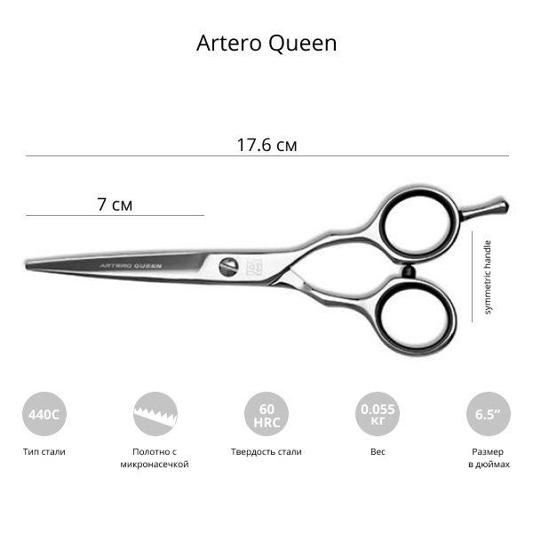 """Ножницы для стрижки собак Artero Queen 6,5"""""""