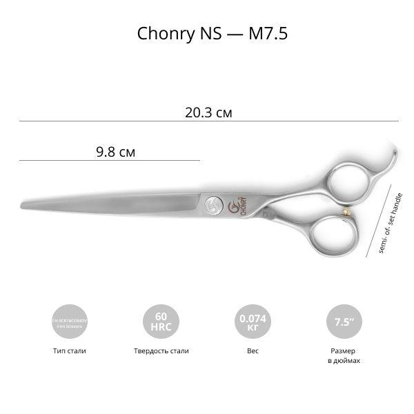 """Ножницы для стрижки собак Chonry NS-M7,5"""""""
