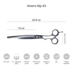 "Финишные ножницы для груминга Artero ALP 43 - 7,5"" артикул ART-T624375 фото, цена gr_21825-02, фото 2"