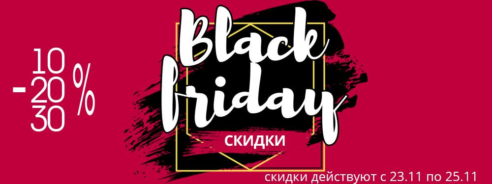 Скидки на Черную Пятницу в Groomer.com.ua