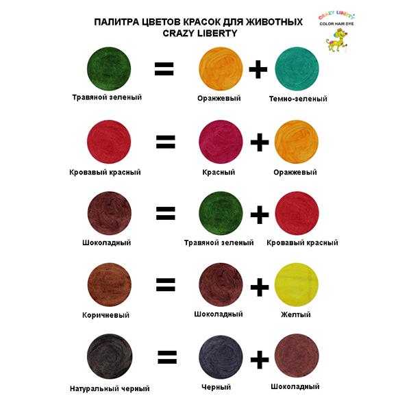 Палитра цветов красок для животных Crazy Liberty.