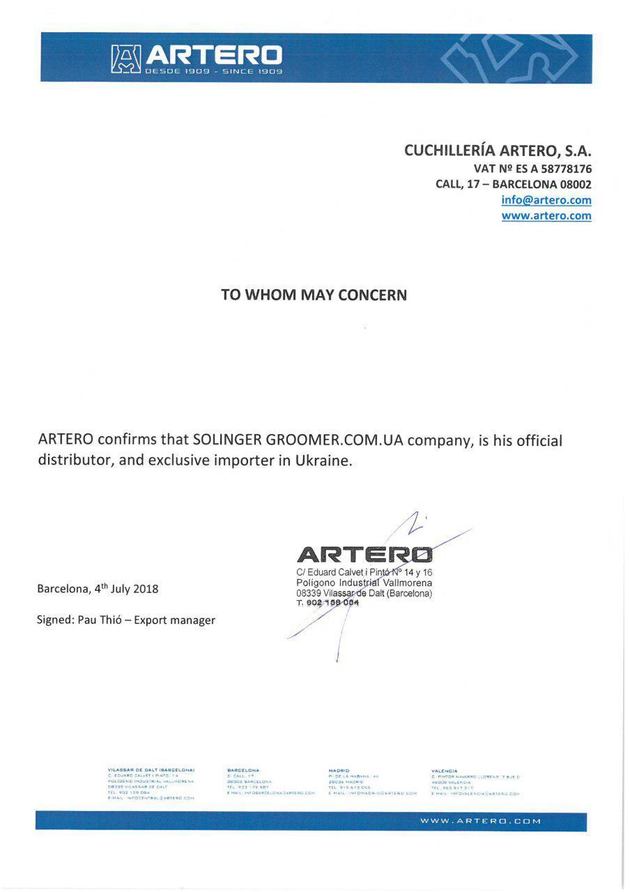 Свидетельство об официальном представительстве Artero в Украине